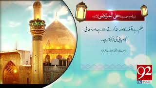 Quote: Hazrat Ali (RA) - 16 April 2018 - 92NewsHDPlus