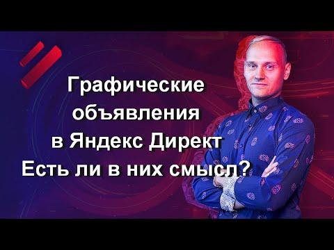 О графических объявлениях в Яндекс Директ. Есть ли в них смысл?