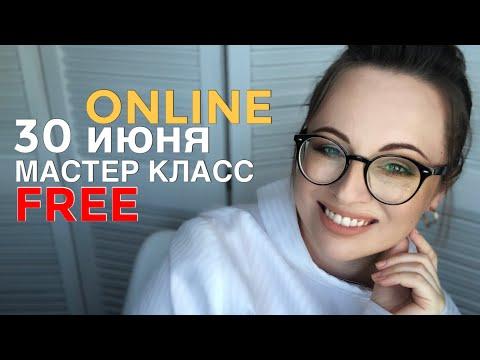 Online Мастер класс по прическам — Бесплатно — РЕГИСТРАЦИЯ