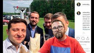 Зеленский, Саакашвили, шаурма