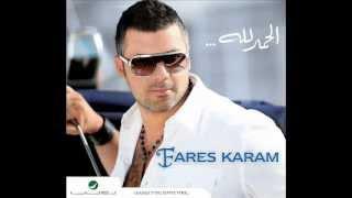 Fares Karam - Mashkal Bel Hay / فارس كرم - مشكل بالحي