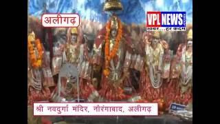 ALIGARH: नौ देवी मंदिर: होती हैं भक्तों की हर मनोकामना पूर्ण