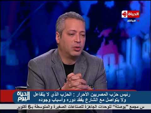 حوار خاص لـ الحياة اليوم مع د/ عصام خليل ( رئيس حزب المصريين الأحرار ) مع الإعلامي تامر أمين