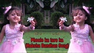Phoolo ka taro ka ( Raksha Bandhan special Song ) for all Lovely Brothers & Sister