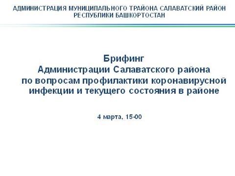 Брифинг  «Обстановка по коронавирусной инфекции на территории Салаватского района» от  04.03.2021