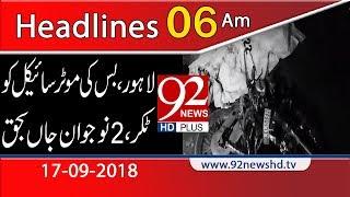 News Headlines | 6:00 AM | 17 Sep 2018 | 92NewsHD