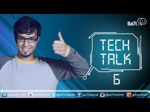 """#صاحي : """"تِك توك"""" 6 - Tech Talk"""