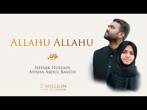 Allahu Allahu   আল্লাহু আল্লাহু   Ayisha Abdul Basith   Ishrak Hussain   Bangladesh, India (4K)