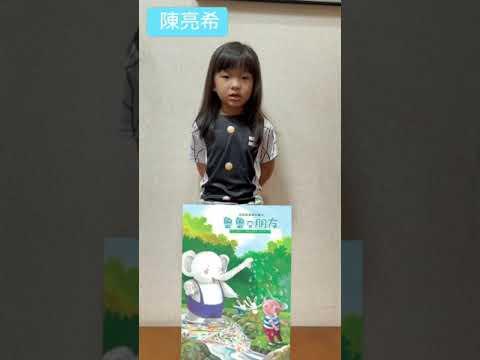 20210822  魯魯交朋友---陳亮希 - YouTube