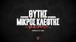 Θύτης & Μικρός Κλέφτης - Blacklist (prod. DJ Xquze)