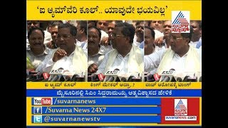 I'm Cool , I ll Retain As Chief Minister Says CM Siddaramaiah