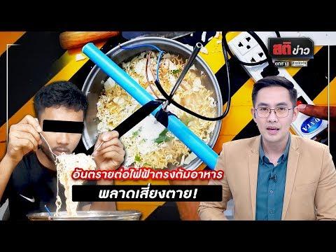 อันตรายต่อไฟฟ้าตรงต้มอาหาร...พลาดเสี่ยงตาย! | สติข่าว | ข่าวช่องวัน | one31