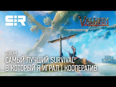 [4K] Valheim: Самый Лучший Survival в Который Я Играл   Кооператив