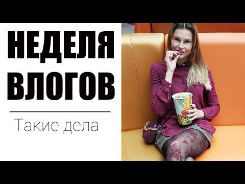 Vlog: ДЕЛА ВОСКРЕСНЫЕ (KatyaWorld)