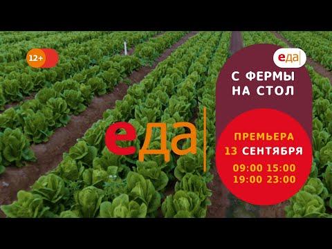 Премьера | «С фермы на стол» на телеканале «Еда»!
