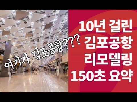 10여년 걸린 김포공항 리모델링, 150초 요약