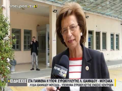 Λυδία Μουζάκα-Ιωαννίδου στα Γιάννενα (Epirus TV1)