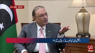 I will not let Nawaz Sharif live in power : Asif Zardari - 17 January 2018 - 92NewsHDPlus