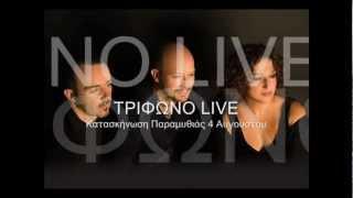 ΤΡΙΦΩΝΟ LIVE Παραμυθιά - Promo