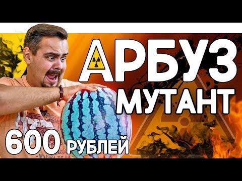 Арбуз без косточек за 600 рублей