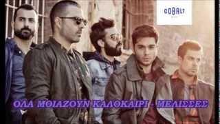ΜΕΛΙΣΣΕΣ -  ΟΛΑ ΜΟΙΑΖΟΥΝ ΚΑΛΟΚΑΙΡΙ NEW SONG 2013