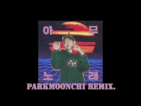 아 무 노 래 (PARKMOONCHI Remix.)
