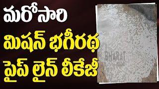 Mission Bhagiratha Pipe Line Cracks At jagtial   Bharat Today