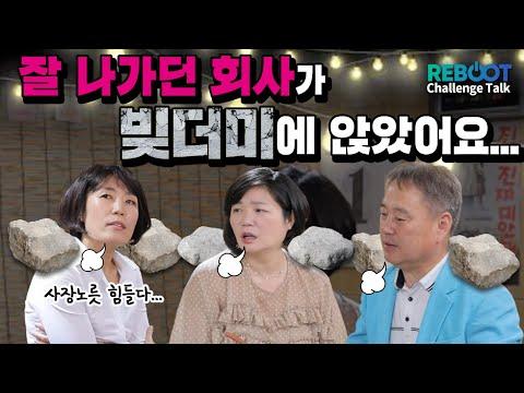 코로나 부도, 남의 이야기가 아니다. 소상공인의 생존전략 #김미경의리부트