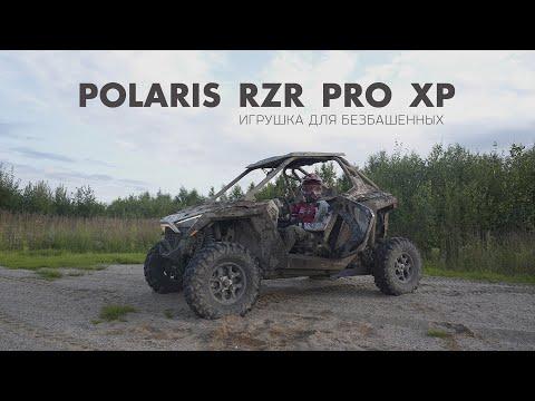 POLARIS RZR PRO XP. ИГРУШКА ДЛЯ БЕЗБАШЕННЫХ.