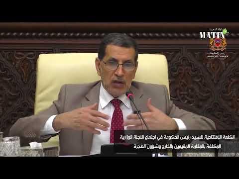 Video : M. El Othmani intervenant lors de la commission ministérielle pour les affaires des MRE