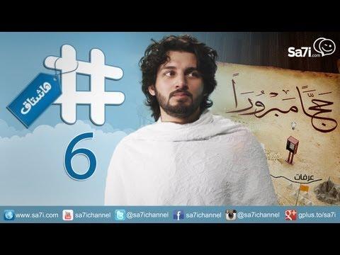"""#صاحي : """"هاشتاق"""" 6"""