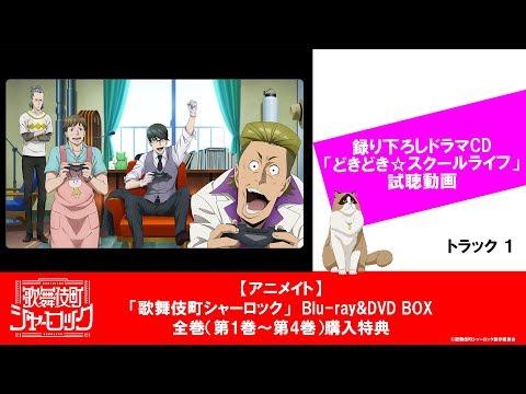 「歌舞伎町シャーロック」Blu-ray&DVD BOX全巻購入 アニメイト特典ドラマCD試聴