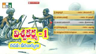 Veeracharyulu Songs - Viswakarmma - Vol 1 - Folk Songs width=