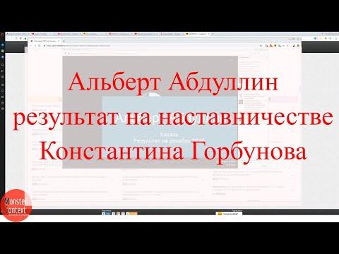 Альберт Абдуллин — результат на наставничестве, декабрь 2018 | Наставничество Константин Горбунов