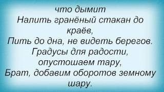Слова песни Ноггано - Водка (feat Купэ)