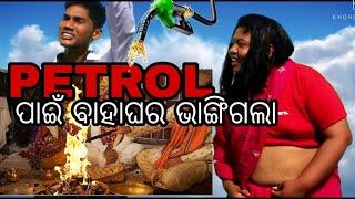PETROL  ହେଲା କାଳ     Petrol ପାଇଁ ଭାଙ୍ଗିଗଲା ବାହାଘର    VIDEO by  Khordha toka   