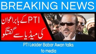 PTI Leader Babar Awan talks to media | 16 August 2018 | 92NewsHD