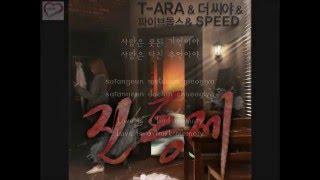 LYRICS T Ara, The Seeya, Speed, 5 Dolls   Painkiller Hangul, Romanised, English Lyrics