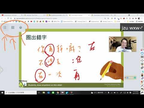 具備打字、拖曳、繪圖、選擇、是非、數字題型的免費版Pear Deck快速上手:課堂操作篇 - YouTube
