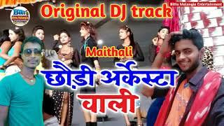 छोड़ी अर्केस्टा वाली // DJ track karaoke // chauri arkesatra Wali //maithali song track music