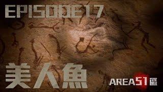 卓飛 Area51 EP017 - 美人魚 (2014/8/31)