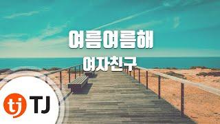 [TJ노래방] 여름여름해(Sunny Summer) - 여자친구 / TJ Karaoke