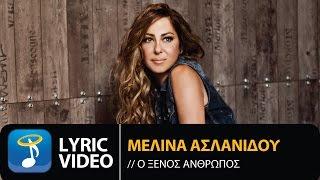 Μελίνα Ασλανίδου - Ο Ξένος Άνθρωπος (Official Lyric Video HQ)