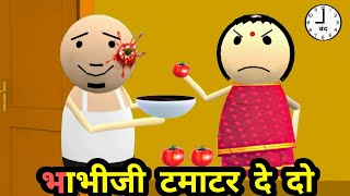JOKE ON - Bhabhiji Tamatar De Do