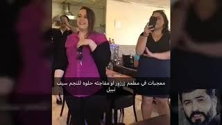 معجبات سيف نبيل 😂❤/Insta Saif Nabeel