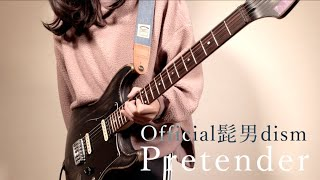 「Pretender / Official髭男dism」を気ままに弾いてみました。【ギター/Guitar cover】by mukuchi