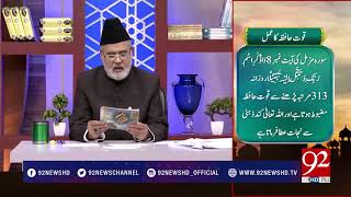 Quote   Hazrat Sheikh Saadi (RA)   6 July 2018   92NewsHD