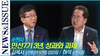 [뉴스&이슈] 순천시 - 민선7기 3년, 성과와 과제 / 허석 순천시장 (여수MBC 토크쇼) 다시보기