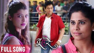 Jeev Ha Sang Na | Full Video Song | Tu Hi Re | Adarsh Shinde | Swapnil Joshi | Marathi Movie