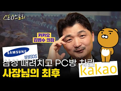 [CEO스토리]삼성 이재용 보다 부자가 된 PC방 사장님 이야기